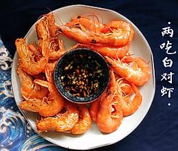 两吃白对虾#硬核菜谱制作人#的做法
