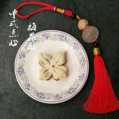 中式点心-梅花酥