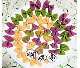 【女王厨房】自制蔬菜面 蝴蝶面的做法