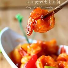 菠萝柠檬虾