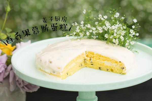清甜可口 | 百香果慕斯蛋糕