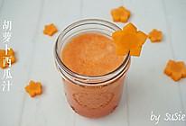 【减肥果蔬汁】胡萝卜西瓜汁的做法