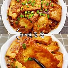 豆腐這樣燒,大人孩子都愛吃