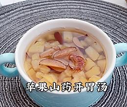 苹果山楂开胃汤的做法