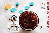 夏日解暑酸梅汤【泡在,酸梅汁里的夏天】#营养小食光#的做法