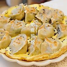 #换着花样吃早餐#~脆皮煎饺