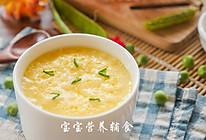 南瓜奶酪炖蛋的做法