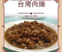 台湾肉燥饭的做法