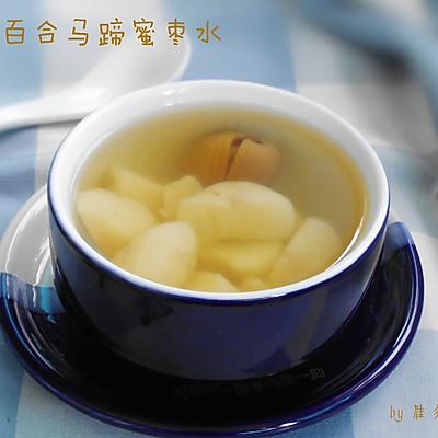 百合马蹄蜜枣水