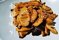 素食记—香菇烧笋的做法