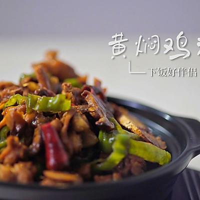 最佳米饭搭档—黄焖鸡米饭