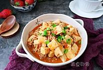 #精品菜谱挑战赛#肉末豆腐的做法