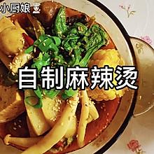 #我们约饭吧#不失火锅仪式感的【自制麻辣烫】