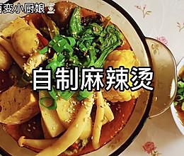 #我们约饭吧#不失火锅仪式感的【自制麻辣烫】的做法