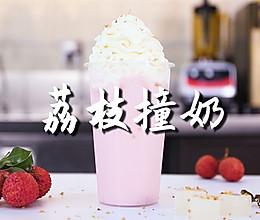 荔枝撞奶的做法,【暴小兔茶饮】免费奶茶教程的做法