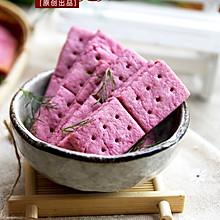 【低糖紫薯饼干】天然着色剂打造的浪漫紫