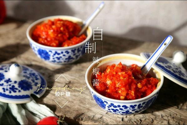 自制辣椒酱(万能辣椒酱)的做法