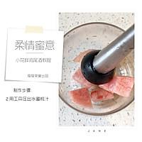 #花10分钟,做一道菜!#含情脉脉的鸡尾酒——柔情蜜意的做法图解4