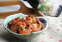 葱香明虾#菁选酱油试用#的做法