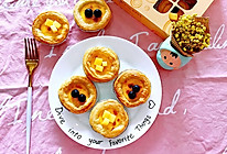"""蛋挞#享""""美""""味#的做法"""