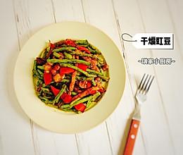 #换着花样吃早餐#干煸豇豆的做法
