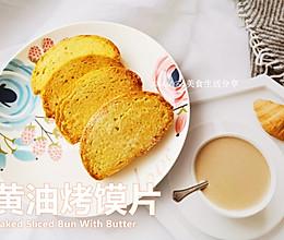 #十分钟开学元气早餐# 黄油烤馍片的做法