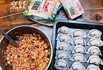 #糖小朵甜蜜控糖秘籍#胡萝卜玉米香菇猪肉馅儿馄饨(水饺)的做法