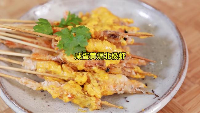 咸蛋黄焗北极虾的做法