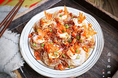 蒜蓉粉丝虾#钟于经典传统味#