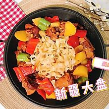 #人人能开小吃店#家常版新疆大盘鸡,好吃的不得了