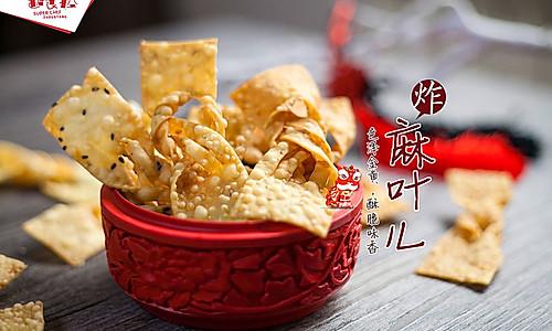 过年必吃!炸麻叶儿/翻花#盛年锦食·忆年味#的做法