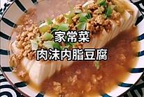 肉沫内脂豆腐的做法