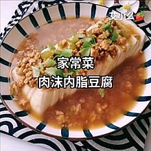 肉沫内脂豆腐