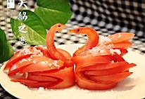 情人节快乐(中)——天鹅之恋#快乐情人节#的做法