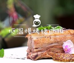 低温慢烤猪肋排的做法
