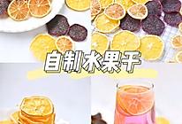 自制水果干|水果茶简单好做的做法