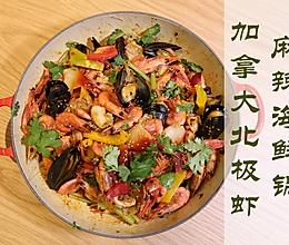 加拿大北极虾麻辣海鲜锅的做法