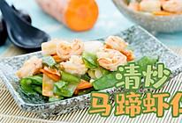 清炒马蹄虾仁的做法