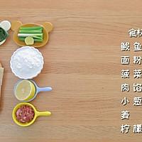 鲅鱼迷你水饺 宝宝辅食食谱的做法图解1