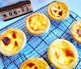 #童年不同样,美食有花样#美味蛋挞的做法