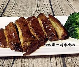 家常小菜之蒜香烤鸡排#肉肉厨的做法