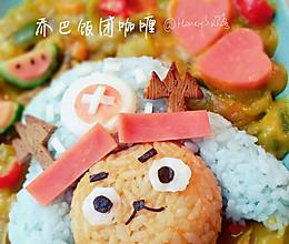 乔巴咖喱饭团#咖喱萌太奇#的做法
