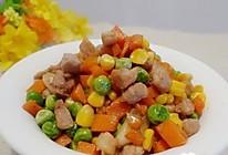 豌豆玉米炒肉丁的做法
