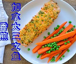 香煎加拿大三文鱼配胡萝卜沙拉的做法