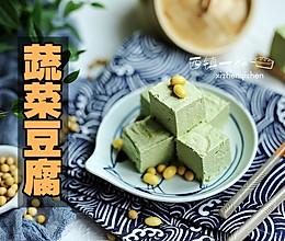 自制蔬菜豆腐的做法