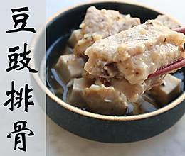 【广东家常菜】芋头是灵魂的豆豉排骨的做法