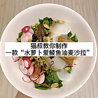 """#美食视频挑战赛#猫叔教你一款""""水萝卜鲮鱼油麦菜沙拉""""的做法图解1"""