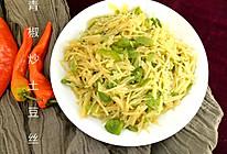 青椒炒土豆丝#每道菜都是一台食光机的做法