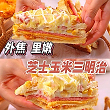 玉米肉松芝士火腿三明治