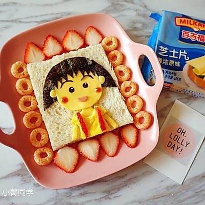 芝士萌娃三明治|樱桃小丸子